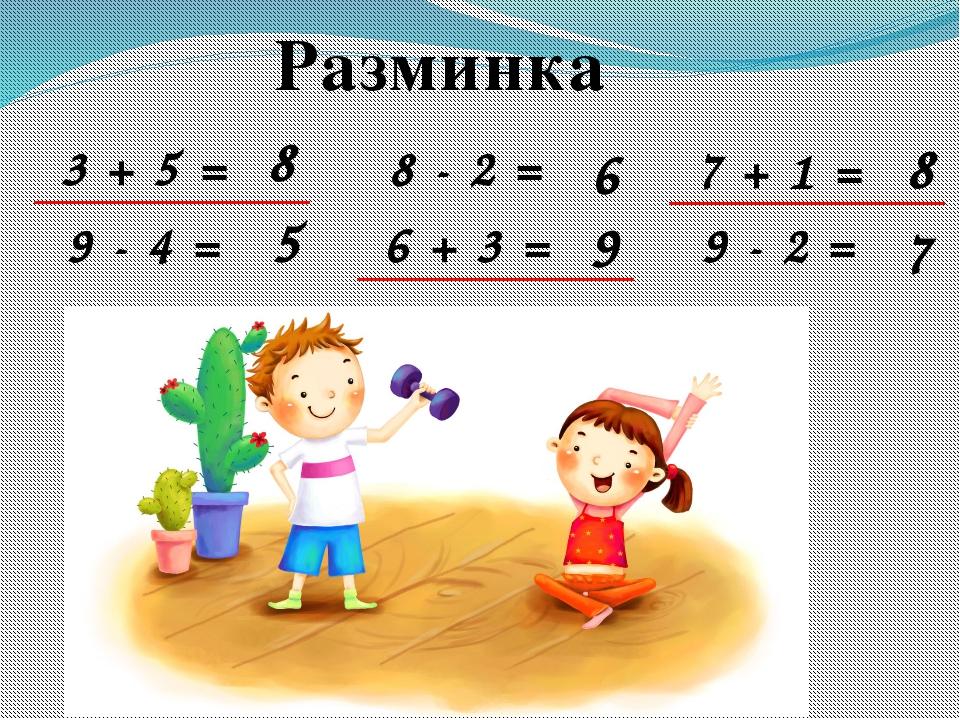 Разминка 3 + 5 = 9 - 4 = 8 - 2 = 6 + 3 = 7 + 1 = 9 - 2 = 8 5 6 9 8 7