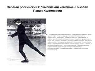Первый российский Олимпийский чемпион - Николай Панин-Коломенкин С созданием