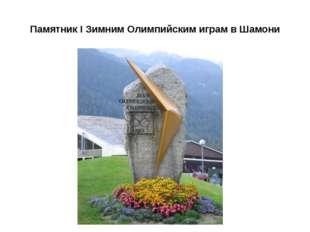 Памятник I Зимним Олимпийским играм в Шамони