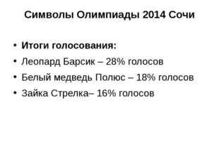Символы Олимпиады 2014 Сочи Итоги голосования: Леопард Барсик – 28% голосов Б