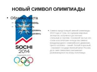 НОВЫЙ СИМВОЛ ОЛИМПИАДЫ Символ предстоящей зимней олимпиады 2014 года в Сочи,