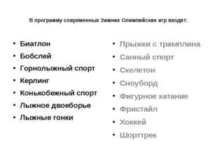 В программу современных Зимних Олимпийских игр входят: Биатлон Бобслей Горно