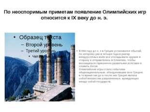 По неоспоримым приметам появление Олимпийских игр относится к IX веку до н. э