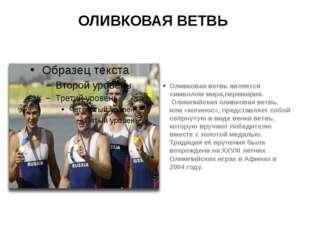 ОЛИВКОВАЯ ВЕТВЬ Оливковая ветвь является символом мира,перемирия. Олимпийска
