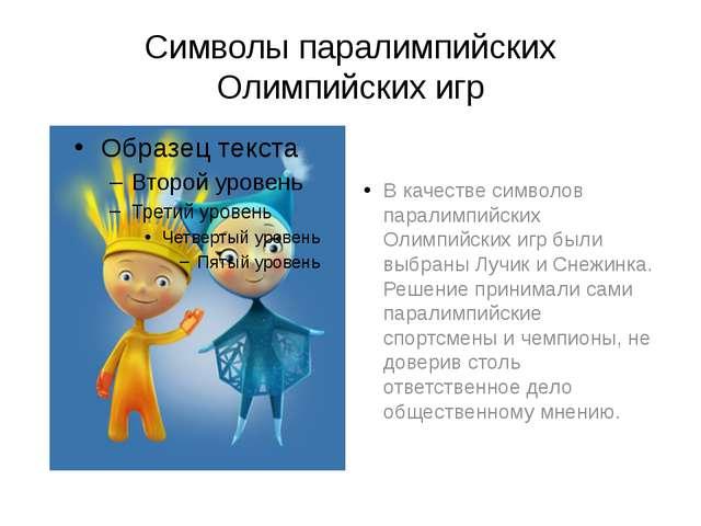 Символы паралимпийских Олимпийских игр В качестве символов паралимпийских Оли...