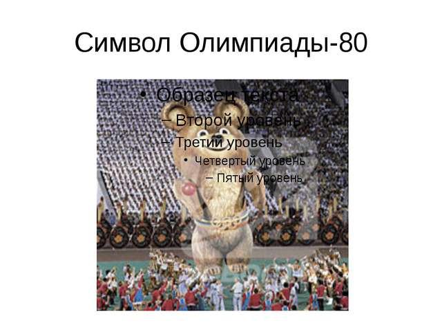 Символ Олимпиады-80