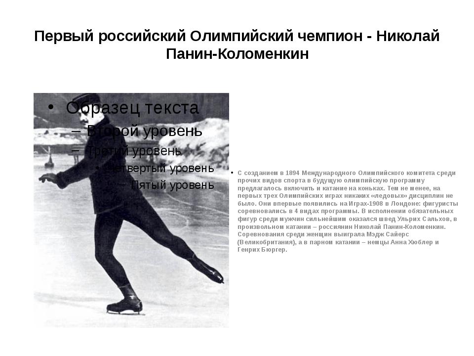 Первый российский Олимпийский чемпион - Николай Панин-Коломенкин С созданием...