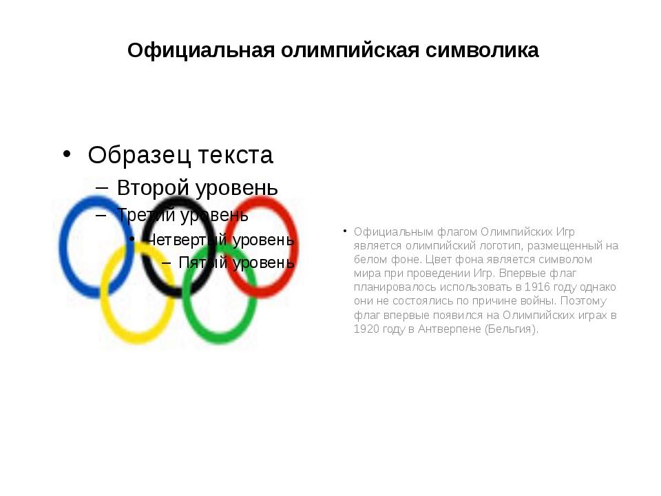 Официальная олимпийская символика Официальным флагом Олимпийских Игр являетс...