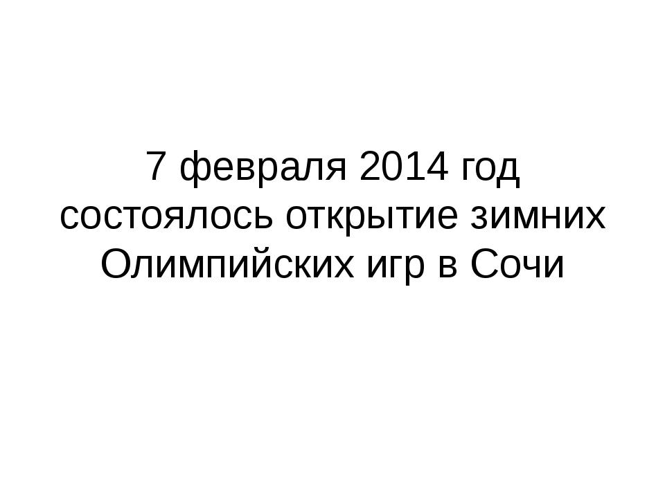 7 февраля 2014 год состоялось открытие зимних Олимпийских игр в Сочи