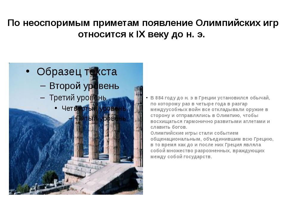 По неоспоримым приметам появление Олимпийских игр относится к IX веку до н. э...
