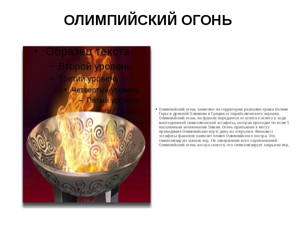 ОЛИМПИЙСКИЙ ОГОНЬ Олимпийский огонь зажигают на территории развалин храма бог...