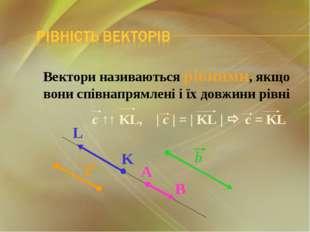 Вектори називаються рівними, якщо вони співнапрямлені і їх довжини рівні