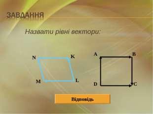 Назвати рівні вектори: Відповідь