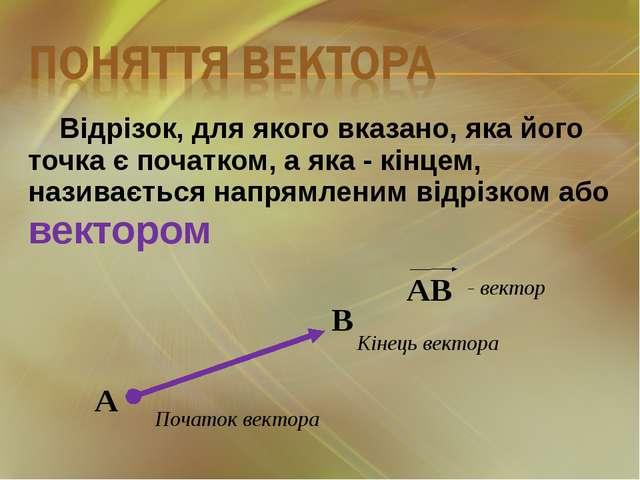 Відрізок, для якого вказано, яка його точка є початком, а яка - кінцем, назив...