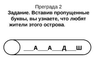 Преграда 2 Задание. Вставив пропущенные буквы, вы узнаете, что любят жители э