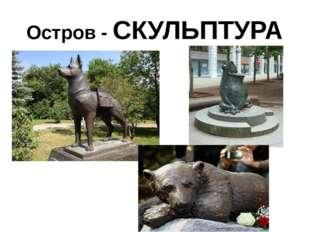 Остров - СКУЛЬПТУРА