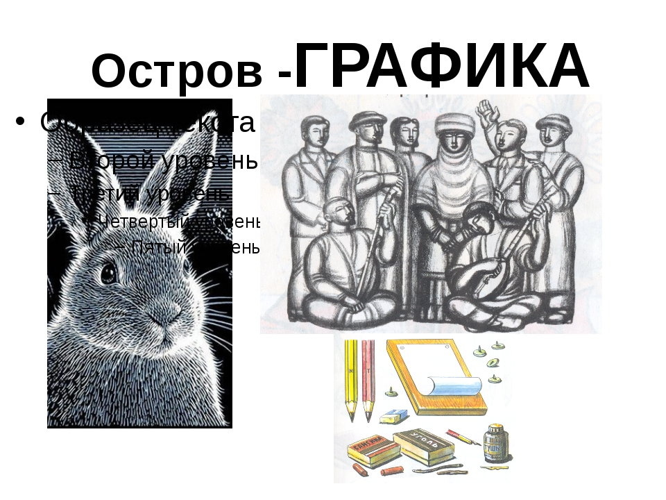 Остров -ГРАФИКА