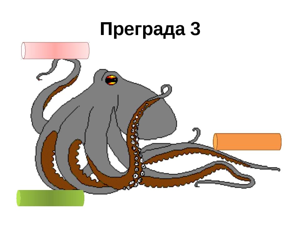 Преграда 3