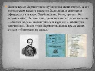 Долгое время Лермонтов не публиковал своих стихов. О его поэтическом таланте