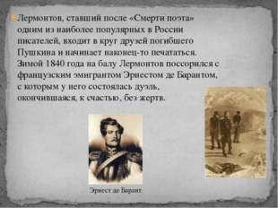 Лермонтов, ставший после «Смерти поэта» одним из наиболее популярных в России
