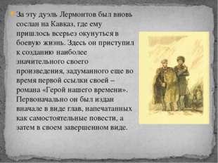 За эту дуэль Лермонтов был вновь сослан на Кавказ, где ему пришлось всерьез о