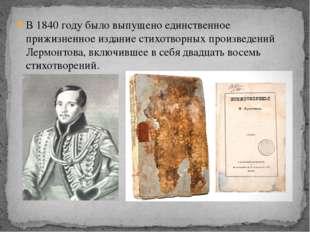 В 1840 году было выпущено единственное прижизненное издание стихотворных прои