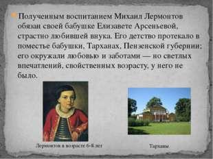 Полученным воспитанием Михаил Лермонтов обязан своей бабушке Елизавете Арсень