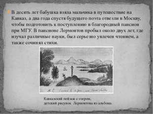 В десять лет бабушка взяла мальчика в путешествие на Кавказ, а два года спуст