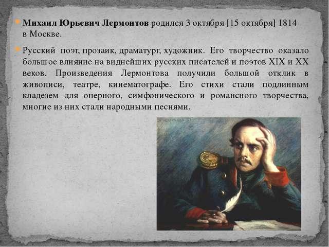 Михаил Юрьевич Лермонтов родился 3октября[15октября]1814 вМоскве. Русски...