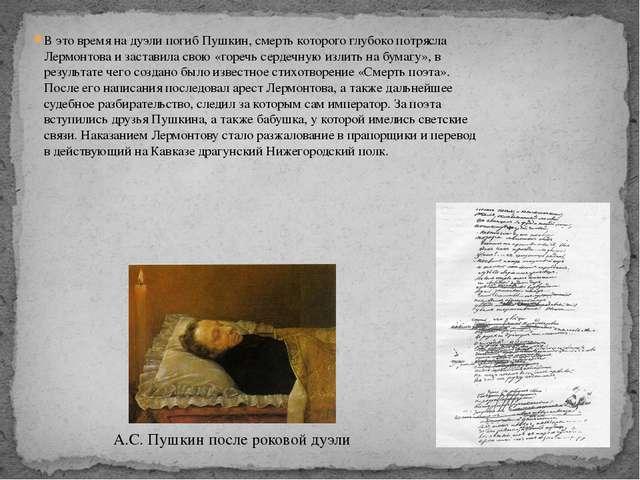 В это время на дуэли погиб Пушкин, смерть которого глубоко потрясла Лермонтов...