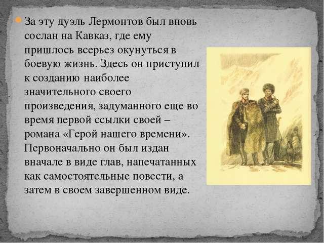 За эту дуэль Лермонтов был вновь сослан на Кавказ, где ему пришлось всерьез о...