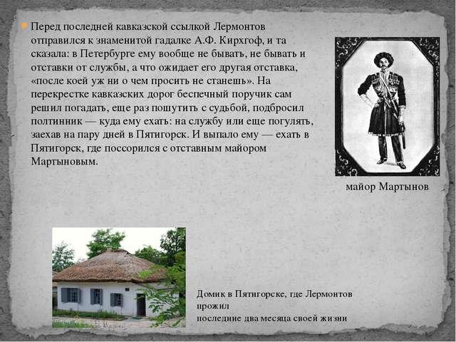 Перед последней кавказской ссылкой Лермонтов отправился к знаменитой гадалке...