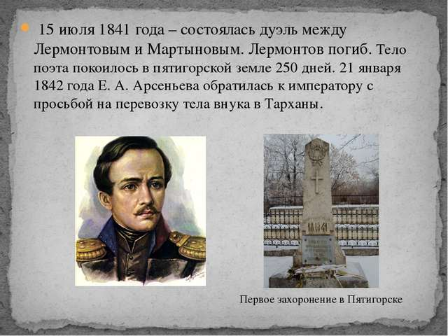 15 июля 1841 года – состоялась дуэль между Лермонтовым и Мартыновым. Лермонт...