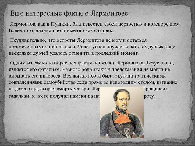 Еще интересные факты о Лермонтове: Лермонтов, как и Пушкин, был известен сво...