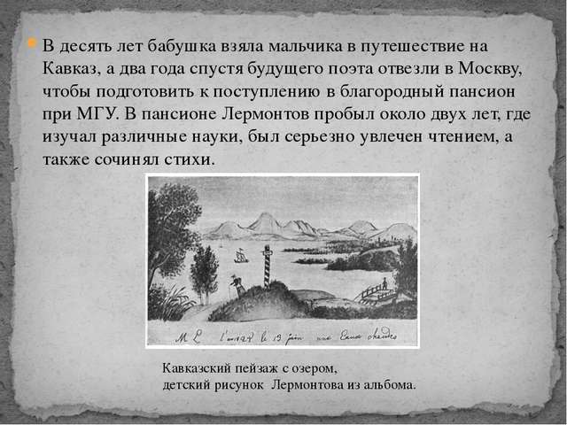 В десять лет бабушка взяла мальчика в путешествие на Кавказ, а два года спуст...