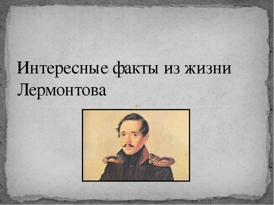 Интересные факты из жизни Лермонтова