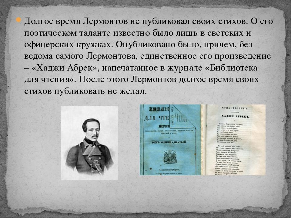 Долгое время Лермонтов не публиковал своих стихов. О его поэтическом таланте...