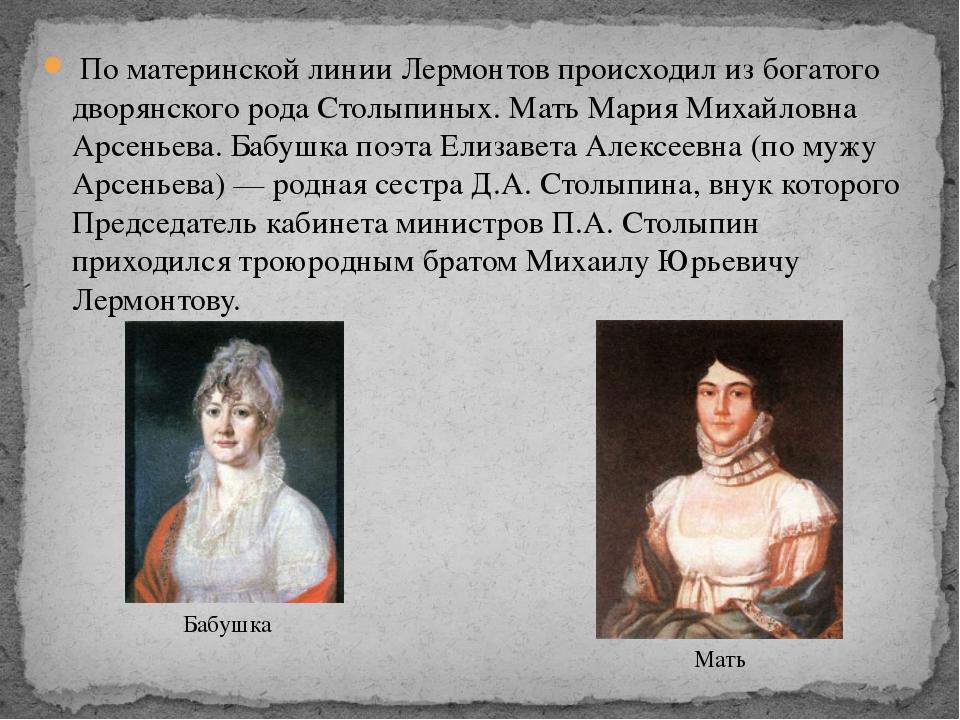 По материнской линии Лермонтов происходил из богатого дворянского рода Столы...