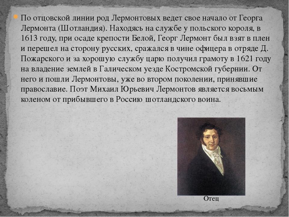 По отцовской линии род Лермонтовых ведет свое начало от Георга Лермонта (Шотл...
