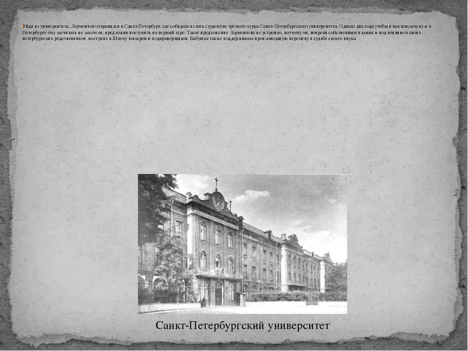 Уйдя из университета, Лермонтов отправился в Санкт-Петербург, где собирался с...
