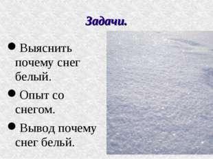 Задачи. Выяснить почему снег белый. Опыт со снегом. Вывод почему снег бельй.