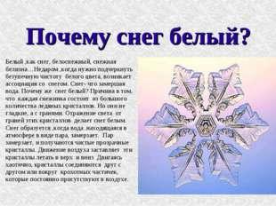 Почему снег белый? Белый ,как снег, белоснежный, снежная белизна…Недаром ,ког