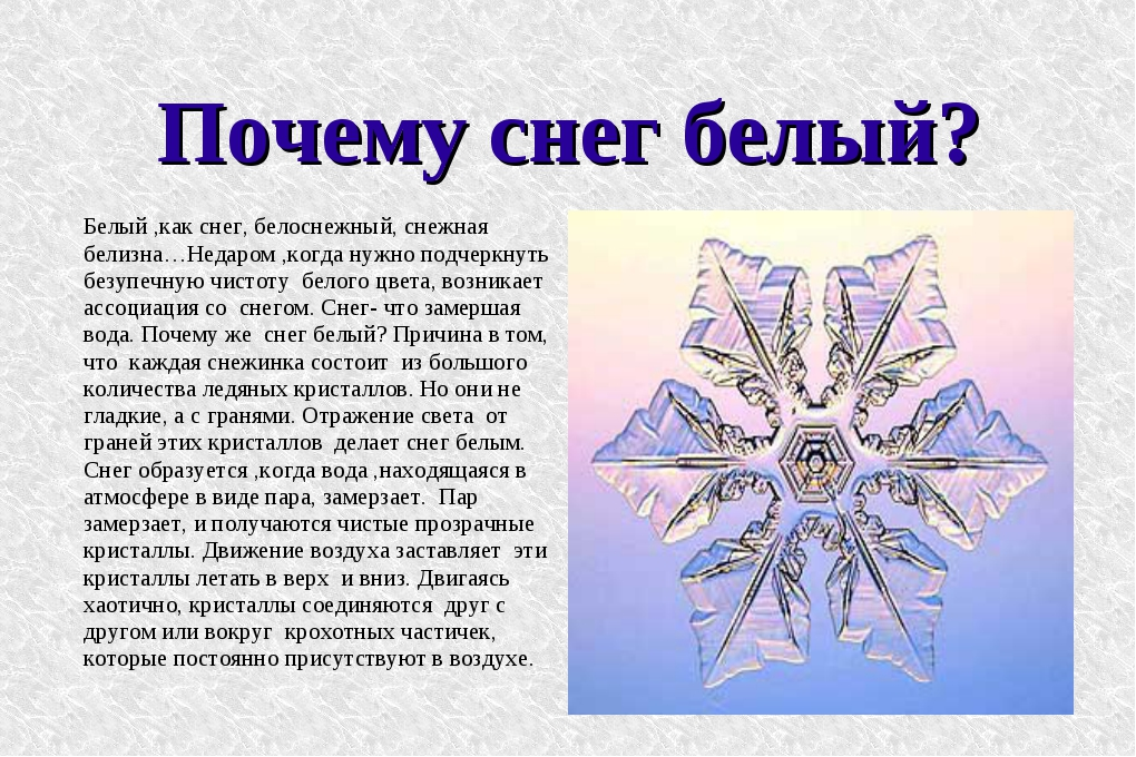 Почему снег белый? Белый ,как снег, белоснежный, снежная белизна…Недаром ,ког...
