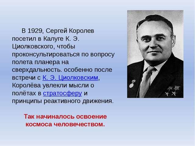 В 1929, Сергей Королев посетил в Калуге К. Э. Циолковского, чтобы проконсуль...