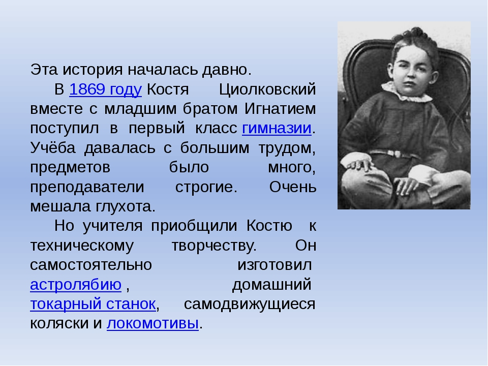 Эта история началась давно. В1869 годуКостя Циолковский вместе с младшим б...