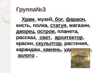 Группа№3 Храм, музей, бог, фараон, кисть, полка, статуя, магазин, дворец, ост