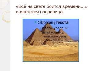 «Всё на свете боится времени…» египетская пословица