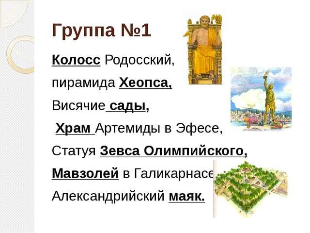 Группа №1 Колосс Родосский, пирамида Хеопса, Висячие сады, Храм Артемиды в Эф...