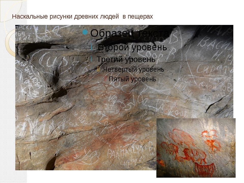 Наскальные рисунки древних людей в пещерах