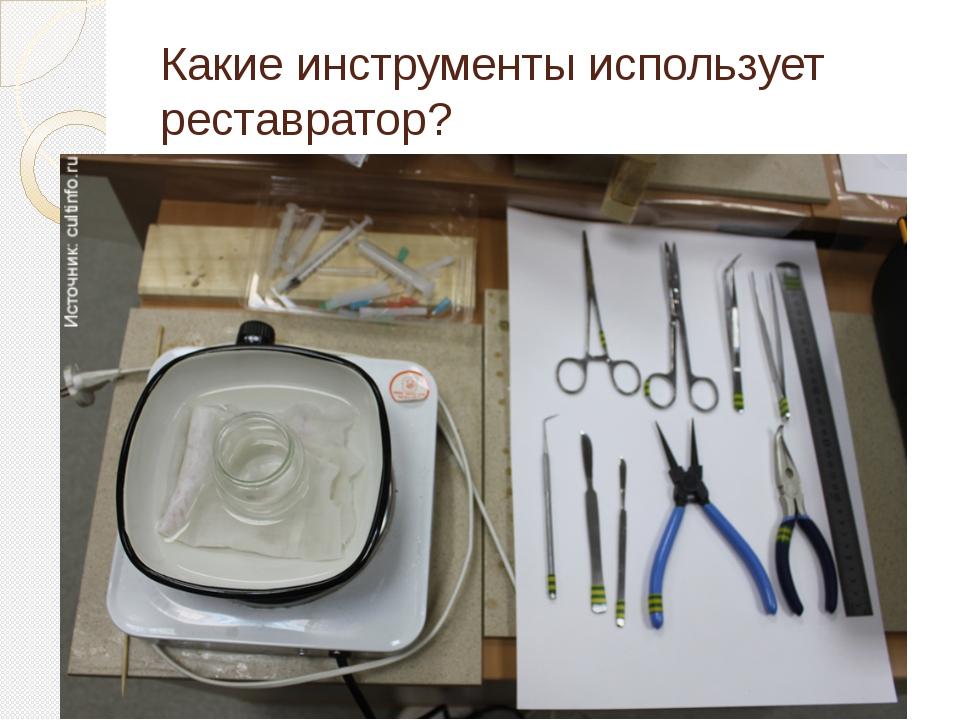 Какие инструменты использует реставратор?